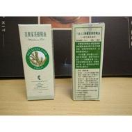 美樂家 現貨 極度限量 茶樹精油 T36 C5 15ml 舒緩 香氛 老闆不在家 挑戰不可能 最後5罐 超特惠!