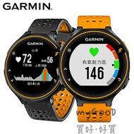 「原廠公司貨」GARMIN Forerunner 235 GPS腕式心率跑錶—活躍橘
