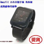 ♥現貨♥ Amazfit 運動 米動手錶 青春版 高質感專用錶帶 不鏽鋼材質 高貴尊爵黑 *送一字起子喔!!小米系列