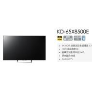 【二手】SONY65吋4K智慧電視 KD-65X8500E
