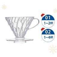 【HARIO】V60透明樹脂濾杯/ VD-01T / VD-02T