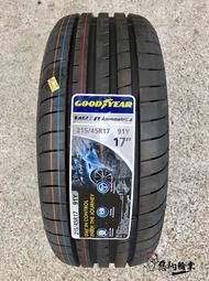 全新輪胎 GOODYEAR 固特異 F1 Asymmetric 3 F1A3 215/45-17 德國製 (含安裝)