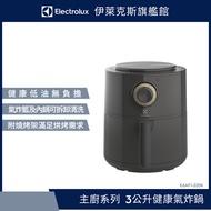 Electrolux 伊萊克斯 E6AF1-220K -3L三公升健康氣炸鍋