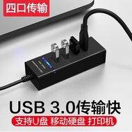 【現貨下殺】3.0高速USB分線器擴展器多功能HUB集線器車載筆記本電腦轉換器頭