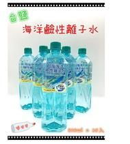 台鹽礦泉水   台鹽 海洋鹼性離子水850mlx20瓶 礦泉水 竹炭水 多喝水 悅氏 泰山純水