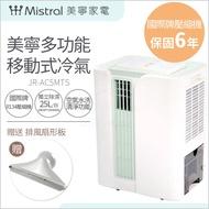 【 加碼贈扇型板】美寧 輕體移動空調 JR-AC5MT 綠色限定版