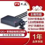 【PX大通】GX1+車規級機車行車記錄器/機車紀錄器 送16G記憶卡 1080P 146度大廣角(可選購加裝後鏡頭BR3+)
