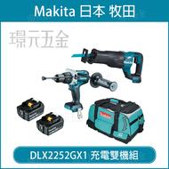 牧田 makita 18V 雙機組 DLX2252GX1 DHP481 充電式震動電鑽+DJR187 充電式手提鋸機【璟元五金】