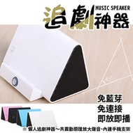 限時$450 二合一行 Best Core感應式喇叭/感應式喇叭/感應式音箱/無線擴大機/共震音箱/免藍芽/免連接/無線設計/音響/支架