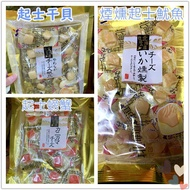 【日本代購-預購】 日本進口北海道函館 一口起司帆立干貝 起司煙燻魷魚 起司螃蟹