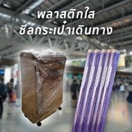 ซีลห่อกระเป๋า ฟิล์มเเรปกระเป๋าเดินทาง พลาสติกใสห่อกระเป๋า 18นิ้ว x หนา0.017มม. x 20หลา  (1ม้วน/5ม้วน) ห่อกระเป๋า ซีลกระเป๋า แรปกระเป๋า แร็ป แร๊ป