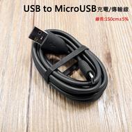 Micro USB 充電線/傳輸線 適用於 HTC One X9/Max T6 803S/ONE V T320e/ONE S/ONE X S720/New One mini M4/One M8/One E8/One mini 2 M8 mini/Butterfly 2 蝴蝶2 B810/B810X