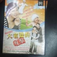 二手DVD♡大老婆的反擊♡韓劇電視劇3盒共18片