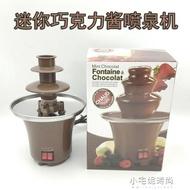 巧克力噴泉機瀑布熔漿機自帶加熱 DIY兒童活動派對  【娜娜小屋】
