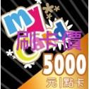 Mycard 5000刷卡價94.8折!最省便宜點卡非代除~