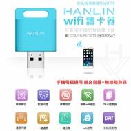 影音介紹 無線隨身碟 網路中繼 手機記憶無限擴充 多功合一 HANLIN WIFITF Apple 安卓 最大達2T 滷媽3C