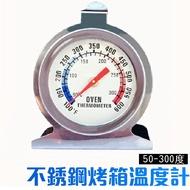 0-300度 不銹鋼烤箱溫度計 金屬溫度計 烤箱溫度計 指針式溫度計 蛋糕溫度計 烘焙工具 可直接放入烤箱使用