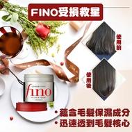 (小資族購物站) 髮膜SHISEIDO資生堂FINO高效滲透護髮膜230G 思波綺TSUBAKI金耀瞬護髮膜180g