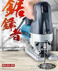 電鋸 曲線鋸木工多功能手持電動工具家用小型激光電鋸手動鋸木機切割機 MKS生活主義