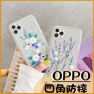 美感藝術家 OPPO Reno5 5G Reno 5Z 5G 花朵軟殼 透明殼系列 薰衣草 花朵 防摔 防刮 手機殼