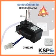 มอเตอร์พัดลมตู้เย็น Electrolux FD-F6113A-6025 230V 60Hz Evaporator Fan Motor อะไหล่ตู้เย็น