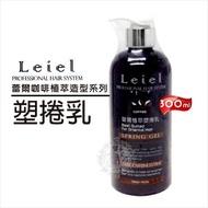 【台灣製造】Leiel蕾爾咖啡植萃造型系列-塑捲乳(300ml) [50537]染燙受損髮適用