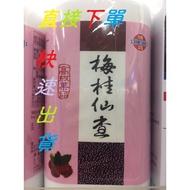 [快速出貨]勝昌梅桂仙查(梅桂仙楂) 1斤/瓶