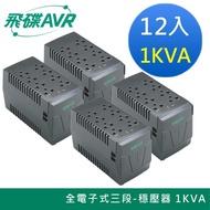【FT飛碟】1KVA 三段全電子式穩壓器 十二入組(穩壓功能/雷擊突波吸收)