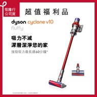★福利品★dyson Cyclone V10 Fluffy SV12 無線手持吸塵器