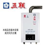 五聯牌--ASE-L601--智能恆溫16公升強制排氣熱水器--(含基本安裝)