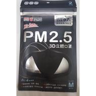 贈品只送不賣康乃馨MIT知名國內大廠製PM2.5 防霾口罩 4層口罩 平面立體口罩 成人口罩 3D立體口罩 防霧霾口罩