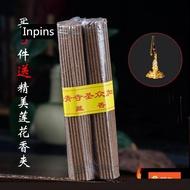 供佛香天然熏香2萬高僧加持香亞青寺藏香 供香線臥香16cm