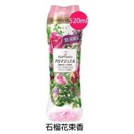 日本 P&G 三代 衣物芳香顆粒 香香豆 香香粒 石榴花香 限定版 石榴花束 520ML