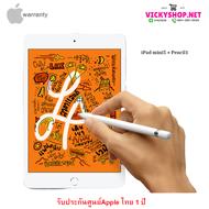 Apple iPad mini5 Wifi + Apple Pencil1 ประกันศูนย์ไทย 1ปี