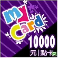 MyCard 點數 10000點 商品描述請詳閱