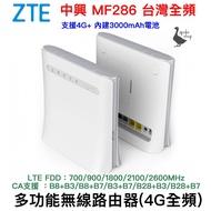 中興 ZTE MF286 無線路由器 4G LTE WF分享器 華為 b315s-607 b310 mf283+