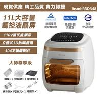 【台灣現貨】比依空氣烤箱 AF-602A 大容量11L 多功能電烤爐 智能氣炸烤箱 氣炸烘烤爐 烹飪設備 智能烤箱