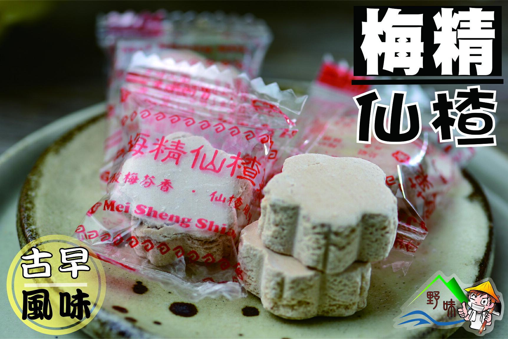 【野味食品】梅精仙楂菓(梅花仙楂餅)170g/包,600g/包