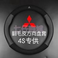 精品 三菱 Mitsubishi 翻毛皮方向盤套 lancer fortis coltplus outlander方向盤