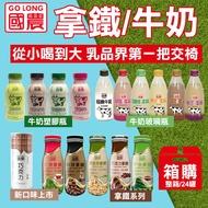 箱售 國農 GO LONG 拿鐵 牛奶 🥛 系列 (24罐/箱)  國農牛乳 國農拿鐵 牛乳 鮮乳 保久乳 調味乳