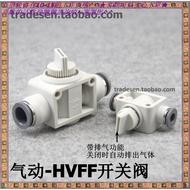 氣動開關手動閥HVFF氣管快速閥門 HVFF開關閥門 帶泄壓排氣功能