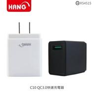 HANG QC3.0 快速充電器 USB充電器 快充充電頭 QC 3.0 閃充 變壓器 手機平板電源供應器