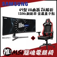 【加購龍魂椅最高省12900】SAMSUNG三星 C49RG90SSC 49型 Dual QHD量子點(32:9)超寬曲面電競螢幕