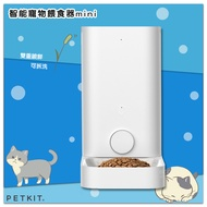 """【寵""""愛一生】PetKit 佩奇 Mini 智能寵物餵食器 寵物餐飲 寵物用品 貓咪 狗狗 貓食 手機控制 可拆洗"""