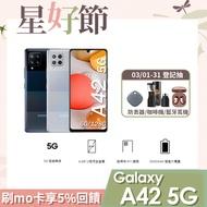 【SAMSUNG 三星】Galaxy A42 5G 6.6吋四鏡頭智慧型手機(6G/128G)