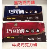 台灣製造  宏亞/  77 代可可脂巧克力(磚)。口味:藍色/黑巧克力。紅色/牛奶巧克力。400g/1盒。奶素。