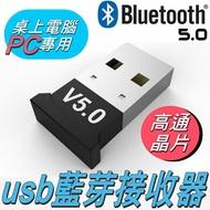 藍芽 5.0 USB 迷你藍芽接收器 PC專用 藍牙音頻接收器 免驅動 支持64位元 可連接藍牙音箱 耳機 滑鼠 鍵盤 PC專用 超MINI