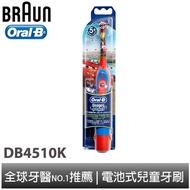 【德國百靈Oral-B】電池式兒童電動牙刷DB4510K(CARs)