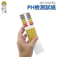 《頭手工具》PH檢測試紙 PH酸鹼測試紙 PH試紙 水質測試 PH1-14 80張/本 MIT-PHUIP80