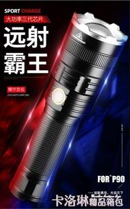 p90強光手電筒氙氣燈50000w小家用led遠射可充電戶外防水超亮便攜